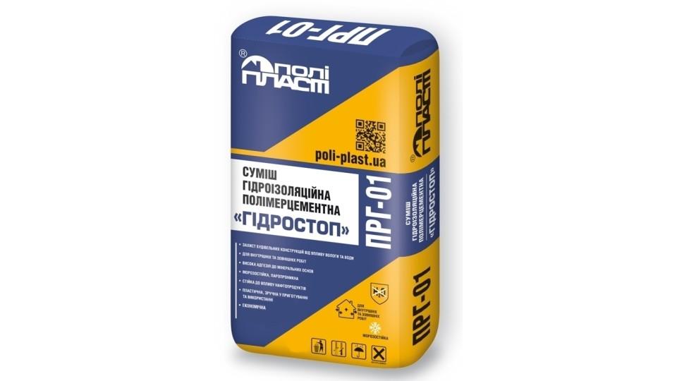 """Суміш гидроізоляційна полімерцементна """"Гідростоп"""" ПоліПласт ПРГ-01 (25 кг)"""