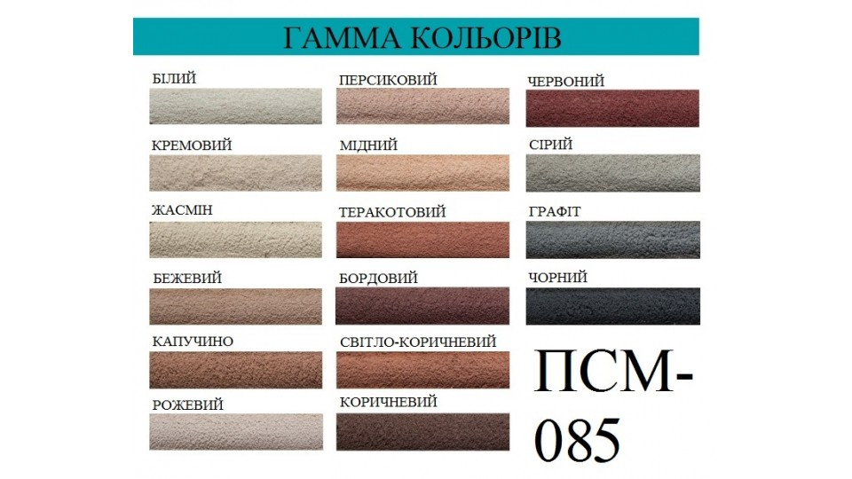 Суміш для кладки клінкерної цегли ПоліПласт ПСМ-085 чорна